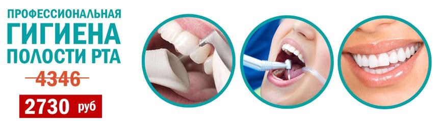 Профессиональная гигиена полости рта 2730 руб.